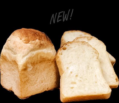 香り高い北海道産小麦「和華」を100%使用。もっちり、ザクザク食感の新感覚『食パン』